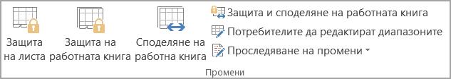 Опции за защита на работен лист