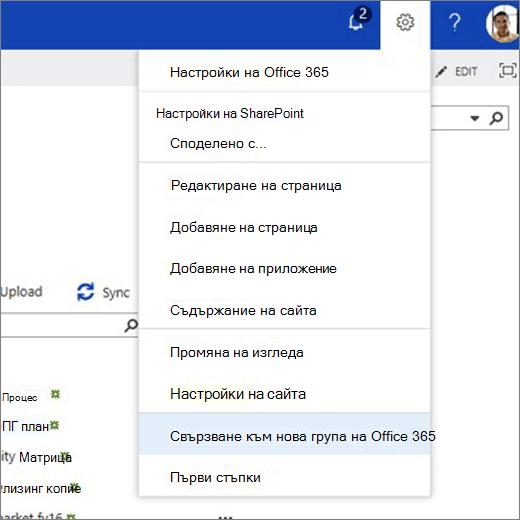 Това изображение показва менюто на иконата на зъбно колело и избраните свързване към нова група на Office 365.
