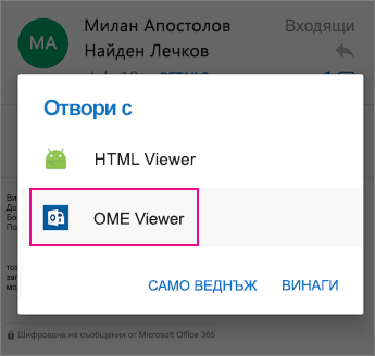 OME визуализатор с Outlook за Android 2
