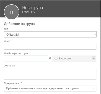 Създаване на нова група на Office 365, нов списък за разпространение или нова група за защита