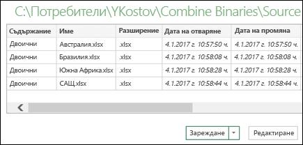 Комбиниране на двоичен файлов диалогов прозорец с файлове да се комбинират