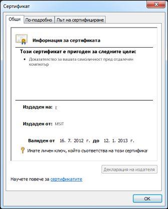 "Диалогов прозорец ""Сертификат"""