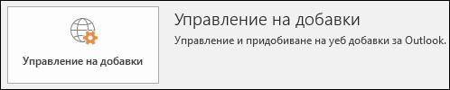 "Бутон ""Управление на добавки"" в Outlook"