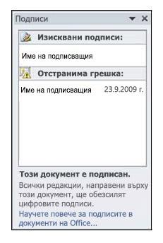 """Екран """"Подписи"""", отстранима грешка"""
