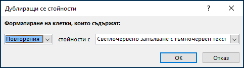 Опции за форматиране при маркиране на дублиращи се стойности