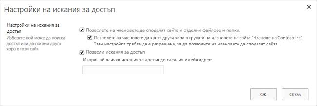 Панел за искане на достъп