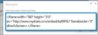 Снимка на екрана на вграден код <iframe> за видеоклип, който е копиран от сайт за споделяне на видеоклипове. Вграденият код е измислен.