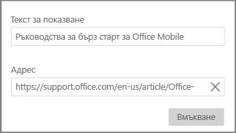 Екранна снимка на диалоговия прозорец за добавяне на хипервръзка в OneNote за Windows 10.