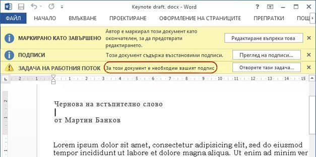 Идентифициращ текст в елемента, който трябва да бъде прегледан