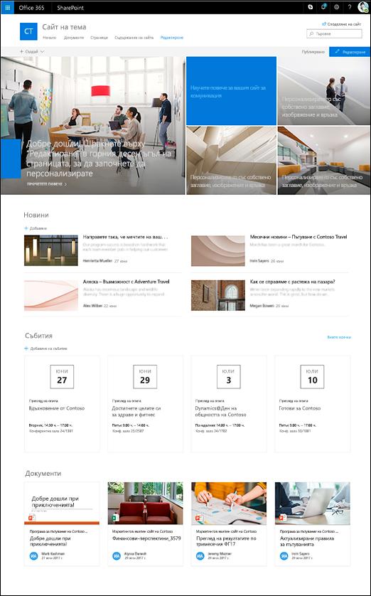 SharePoint комуникация дизайна темата на сайта