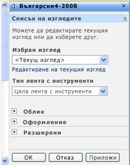 Екранът с инструменти на уеб компонента, където можете да конфигурирате свойствата на уеб компонента.