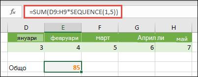 Използвайте масиви от константи във формули. В този пример използвахме = SUM (D9: H (* последователност (1; 5))