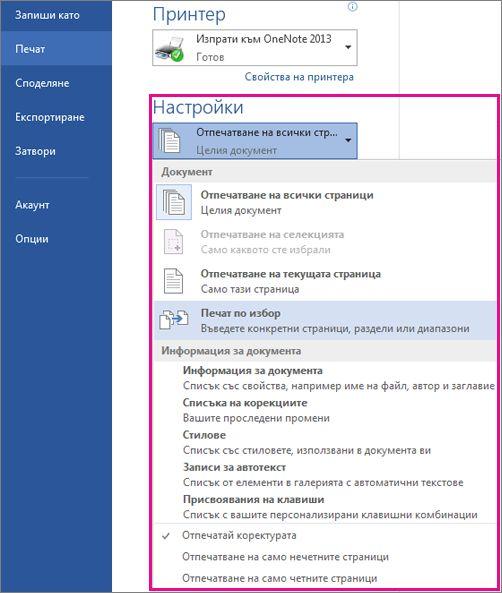 Промяна на настройките за печат на вашия документ