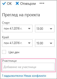 Екран за подробни данни, показващ полето за участници, което да се използва с помощника за планиране