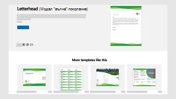 Шаблони за бизнес документи в templates.office.com