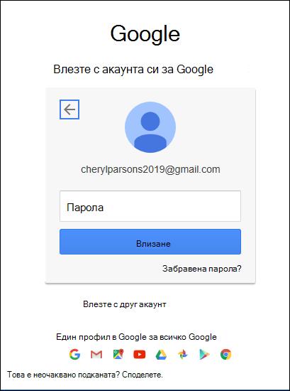 Въведете паролата си за Gmail.