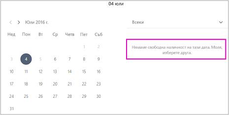 Когато office е затворен потребителите ще видите съобщение, че няма наличност. Изберете друга дата.
