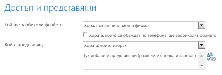 Снимка на екрана с диалоговия прозорец ''Достъп и представящи''
