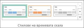 ''Стилове на времева линия'' в раздела ''Опции'' на ''Инструменти за времева линия''