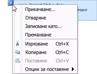 Меню на прикачен файл