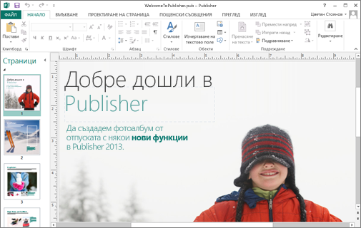 Откриване на Microsoft Publisher