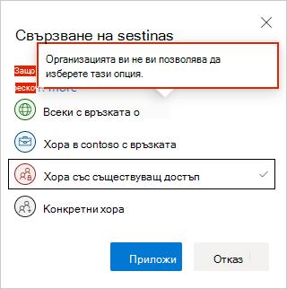 Настройки на уеб връзката за OneDrive