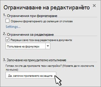 Ограничаване на панела за редактиране
