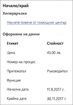 Пример за данни за фигура с хипервръзка