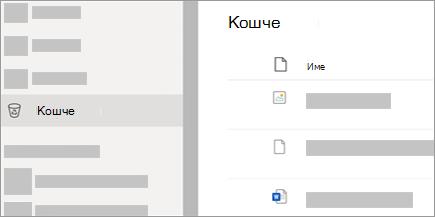 """Екранна снимка, показваща раздела """"Кошче"""" в OneDrive.com."""