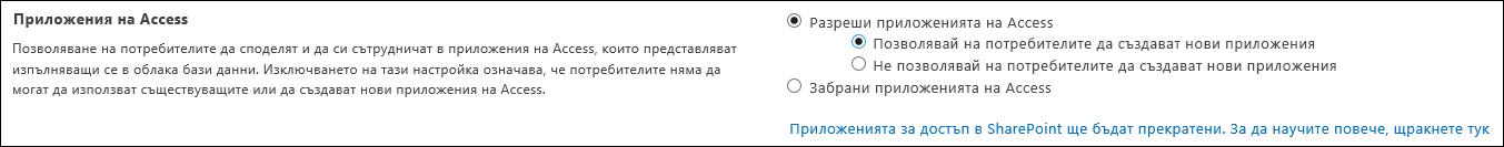 Екранна снимка на настройки на приложение на Access в центъра за администриране на SharePoint