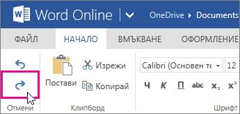 връщане на промяна в Word Online
