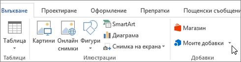 """Екранна снимка на част от раздела """"Вмъкване"""" в лентата на Word с курсор, който сочи към моя добави застрахователни изберете моите добавки за достъп до добавки за Word."""