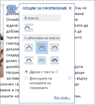Прозорец ''Опции за оформление''