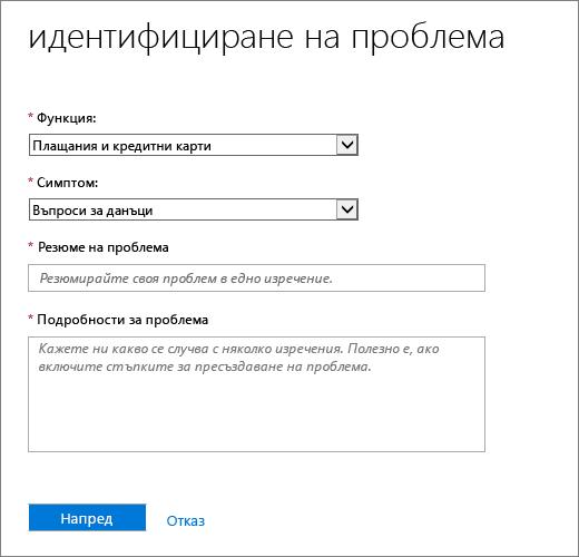 Идентифициране на проблем страницата във формуляра за Office 365 Admin център услуга искане.