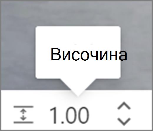 Височина на потребителския интерфейс