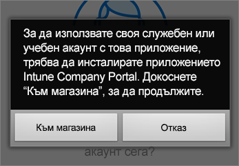"""Докоснете """"Към магазина"""", за да получите приложението Intune Company Portal"""