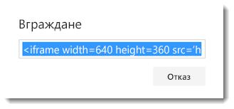 Код за вграждане за видеоклип на Office 365