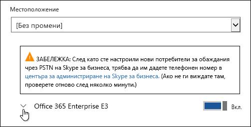 Разгънете лиценз, за да видите функцията за формуляри на Microsoft