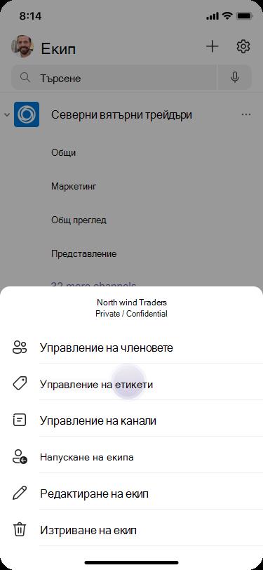 Управление на етикети в Teams с помощта на iOS