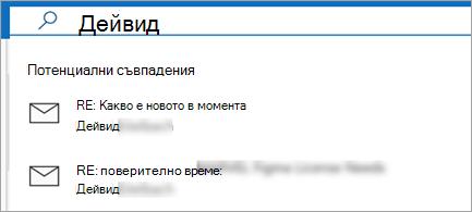 Предложенията за показване на имейл