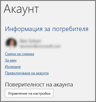 """Панел на акаунта, показващ """"Поверителност на акаунта"""", бутон """"Управление на настройки"""""""