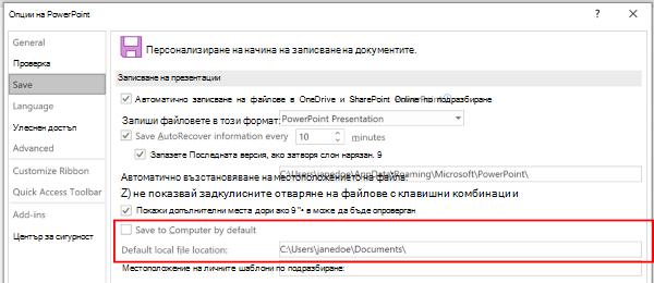 """Екранна снимка на диалоговия прозорец """"Опции на PowerPoint"""", който осветява секцията за персонализиране на местоположението по подразбиране"""