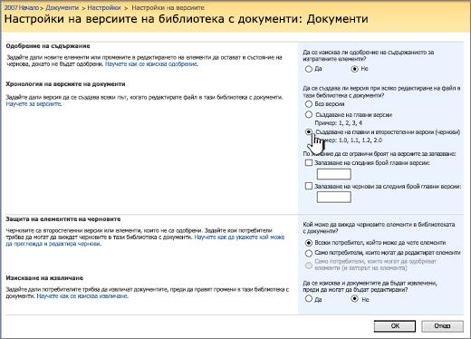 Настройки на версиите за включване на създаването на версии, одобрение и изискващи вкарване
