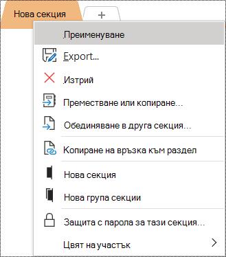 """Екранна снимка на контекстното меню с избрана опция """"Преименуване""""."""