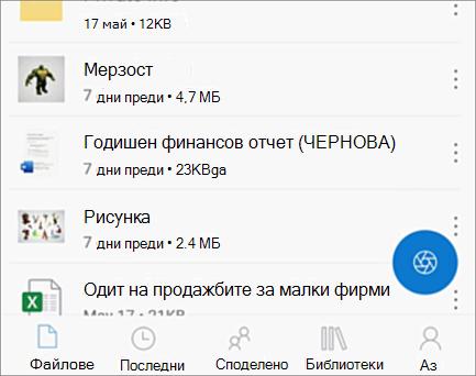 OneDrive за iOS