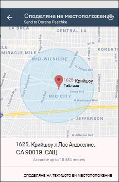 Местоположение на заявката за Kaizala