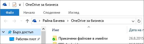 Старият настолен клиент на OneDrive за бизнеса