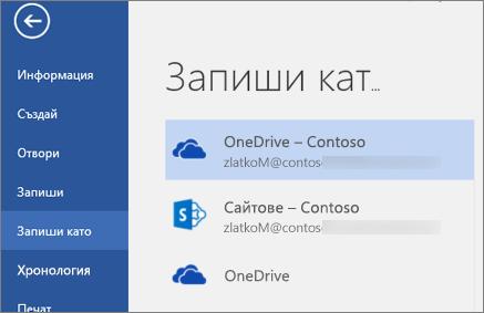 Записване на документ на Word в OneDrive за бизнеса