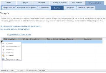 Контекстно меню в базата данни за услуги