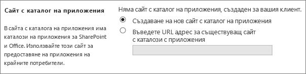 Приложението каталог сайт диалог със създаване на нов сайт на каталог на приложения избран.
